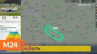 Фото Самолет МЧС готовится к экстренной посадке в Жуковском   Москва 24