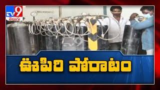 Oxygen crisis : తెలుగు రాష్ట్రాల్లో ఆక్సిజన్ వేస్టేజ్ - TV9