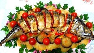Вкусно - #СКУМБРИЯ запеченная с Овощами Рыба в Духовке #Рецепт.