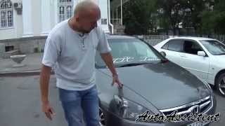 AvtoAssistent feat. JTC Team - Осмотр Honda Inspire