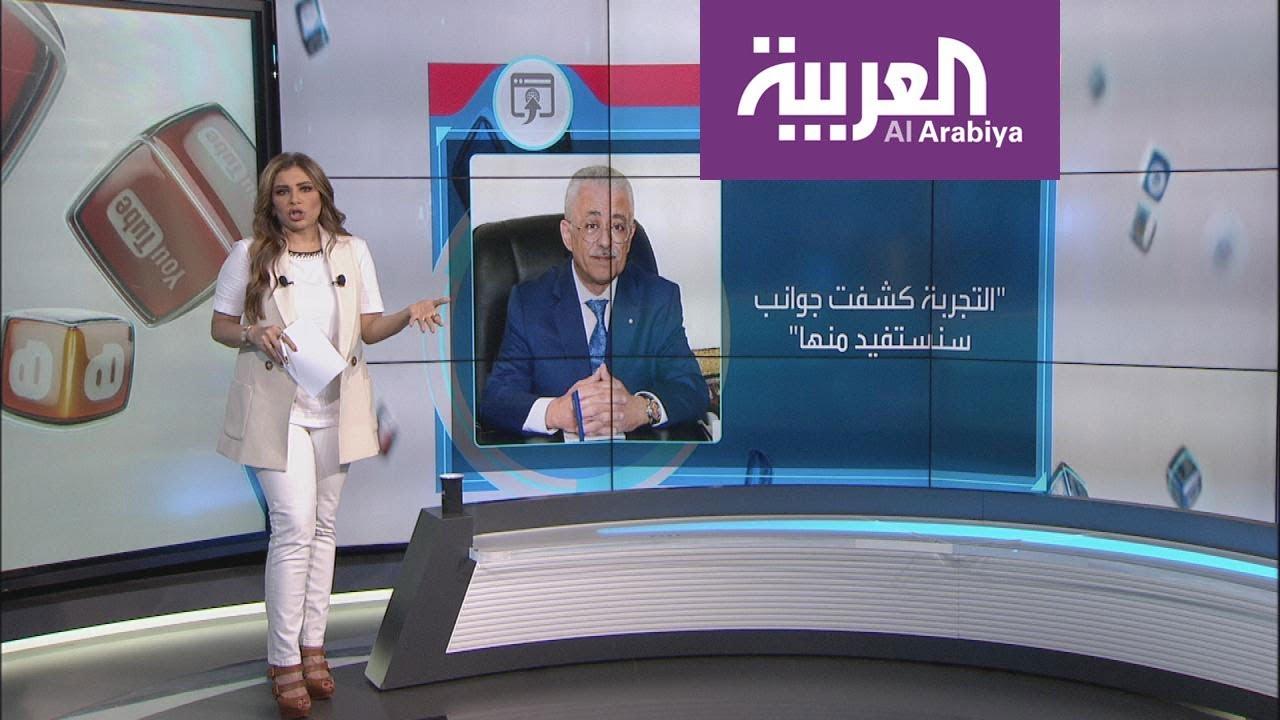 تفاعلكم | جدل بعد فشل الامتحانات الالكترونية في مصر