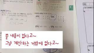 교과서원정대 3회차