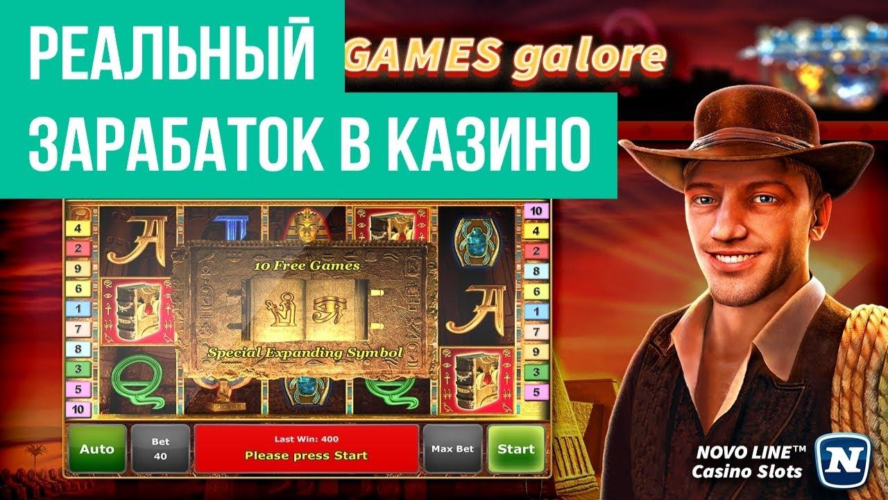 Казино вулкан рулетка онлайн на деньги рубли Играть в вулкан Отрадный скачать