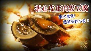 【溏心皮蛋肉鬆豆腐】  簡單涼拌小食!開皮蛋實驗:線 VS 刀 - Century Egg+Floss+Tofu=?????