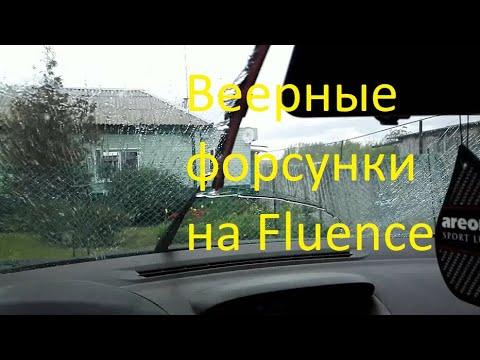 Веерные форсунки на Renault Fluence из Китая за копейки.
