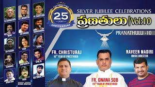 ప్రణతులు    Pranathulu 10    Fr Gnanam    Naveen   