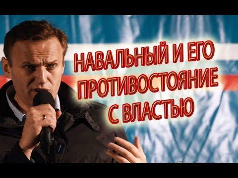 Навальный и его противостояние с властью! Стоит ли идти за такими людьми, к чему может это привести!