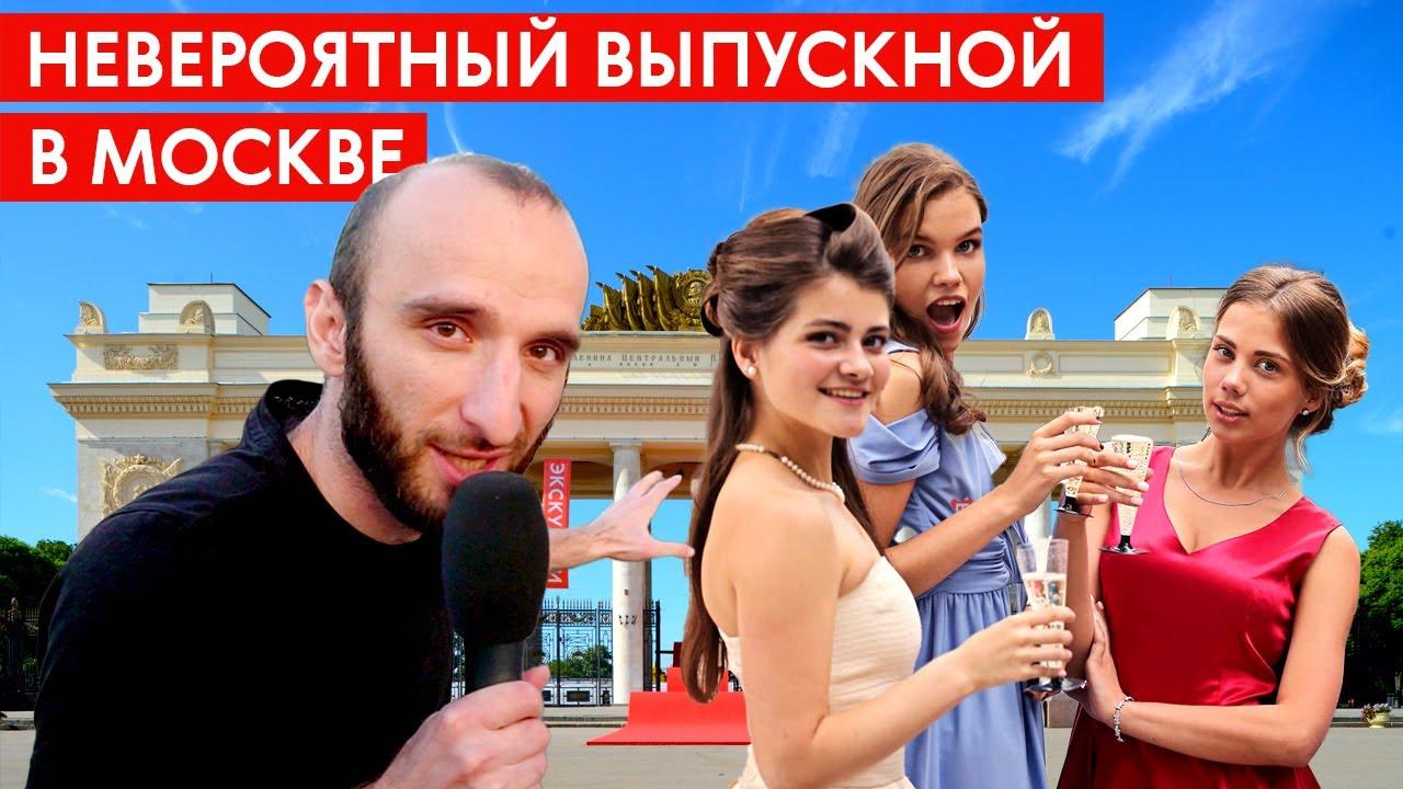 Омар на выпускном в Москве 2020 @Омар в большом городе