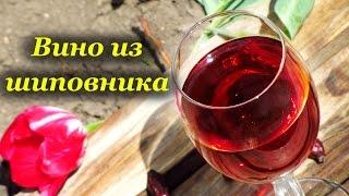 Вино из шиповника, процесс приготовления