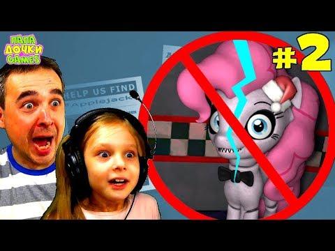 ПЯТЬ НОЧЕЙ С ПОНИ самая ДОБРАЯ ВЕРСИЯ МайЛитлПони mlp в ФНАФ ПИНКИ pony Видео для детей летсплей