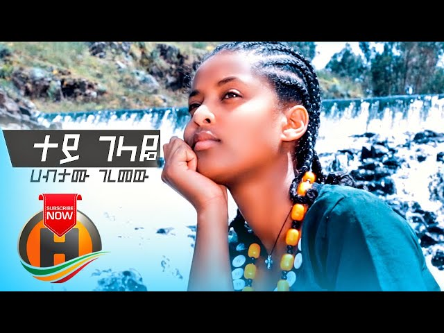 Habtamu Geremew - Tey Gelaye | ተይ ገላዬ - New Ethiopian Music 2020 (Official Video)