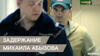 СК показал задержание Абызова