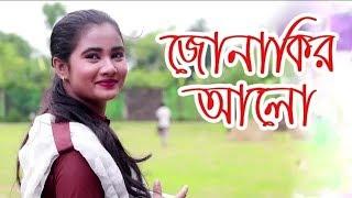 Jonakir Alo __ জোনাকির আলো | part 1 | Bangla New Natok 2018 __Full_HD | Bioscope Official