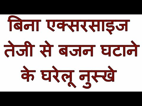 fat go tips in hindi तेजी से बजन घटाएं fast weight loss fat loss tips home remedies exercise