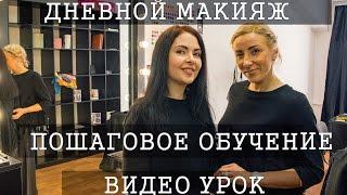 Дневной макияж. Пошаговое обучение.Видео урок.Daytime makeup. Step-by-step training.