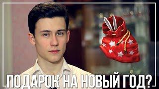 видео Что подарить мужу на Новый год 2015
