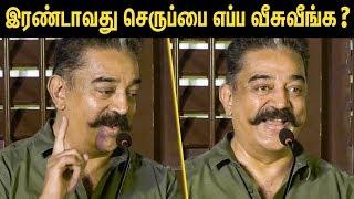 அருகதை உண்டு, செருப்பை வீசுங்கள் : Kamal Speech in Ottha Seruppu Movie Event