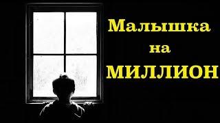 Пятилетняя УЗНИЦА / ДЕВОЧКА МАУГЛИ / ДЕВОЧКУ НЕ ХОТЯТ ЗАБИРАТЬ РОДИТЕЛИ