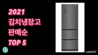 스탠드 김치냉장고 추천 TOP 5 - 김치냉장고 인기상…