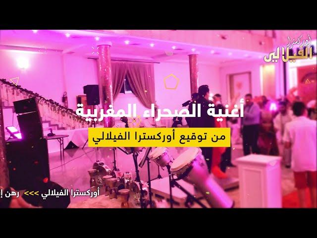 Sahra - Orchestre El Filali أغنية الصحراء المغربية - أوركسترا الفيلالي