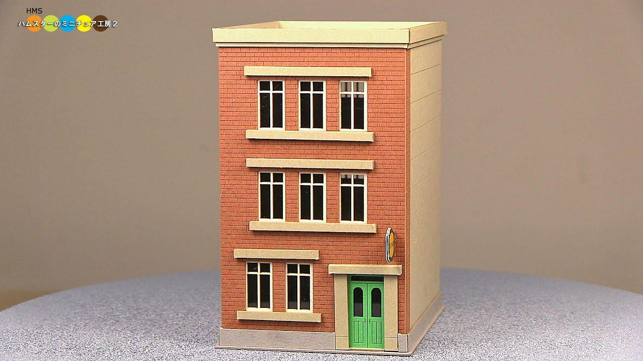 Miniature Paper Craft , Building みにちゅあーとキット ビル作り