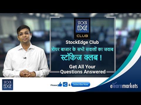 StockEdge Club