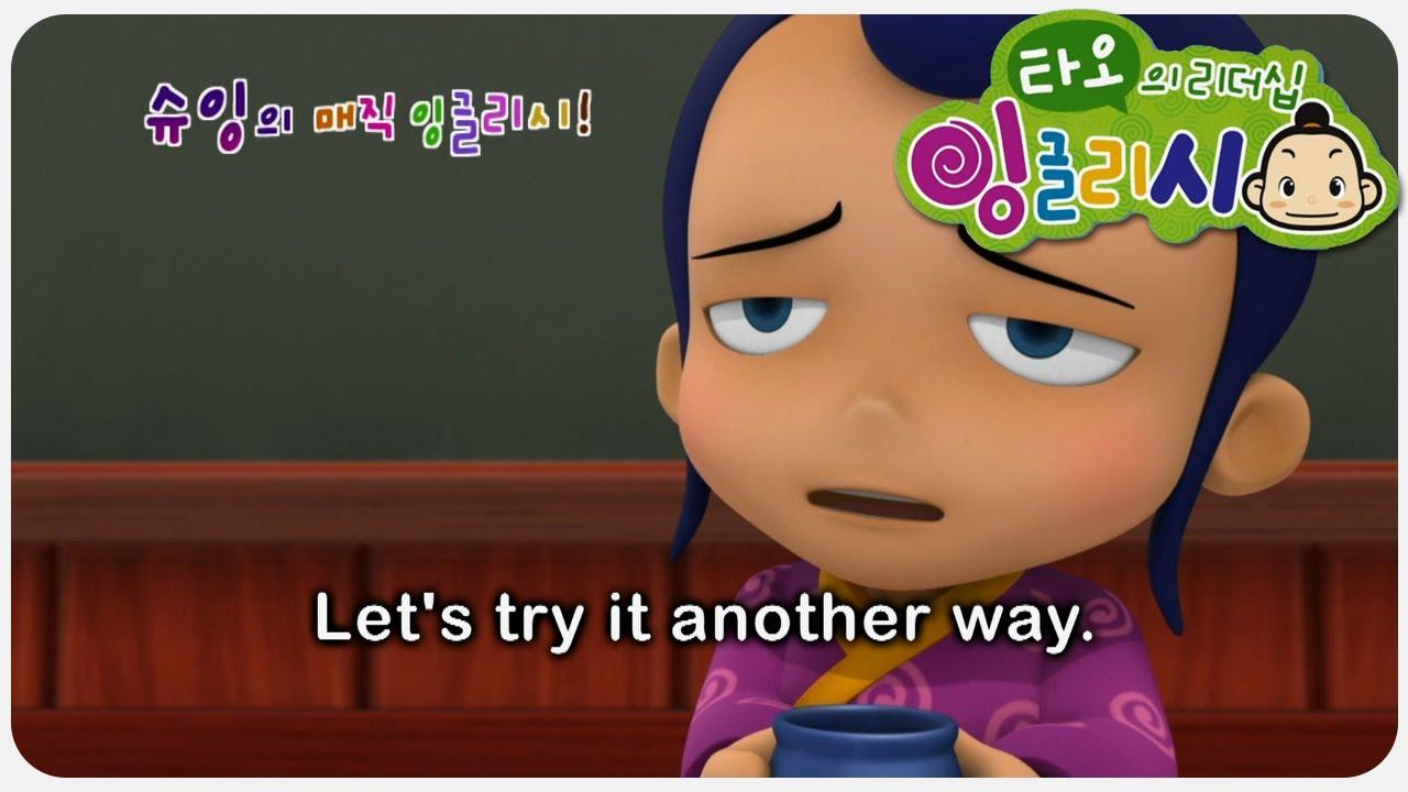 이 방법이 안통한다면...?   타오..? 슈잉의 리더쉽 잉글리시   유아영어   어린이영어   TAO