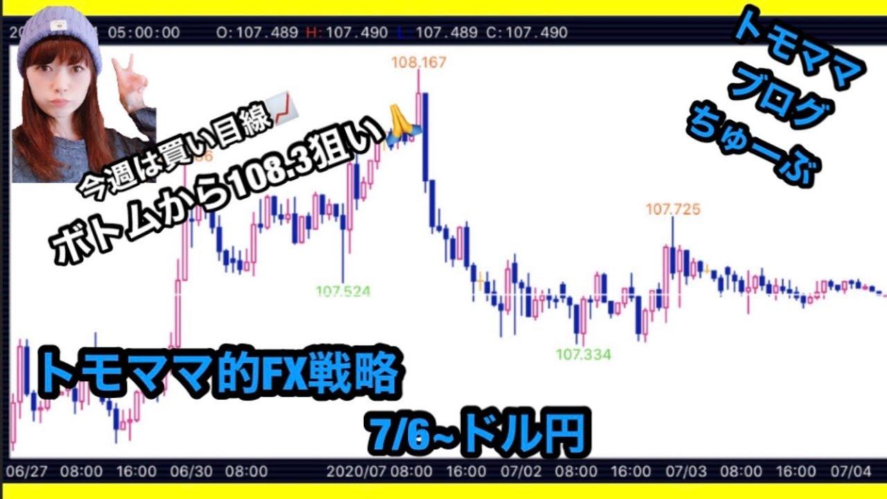 トモママ的FX戦略7/6~ドル円