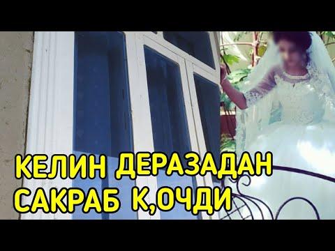 КЕЛИН ЧИМИЛДИК,ДАЁК, ДЕРАЗАДАН САКРАБ К,ОЧДИ