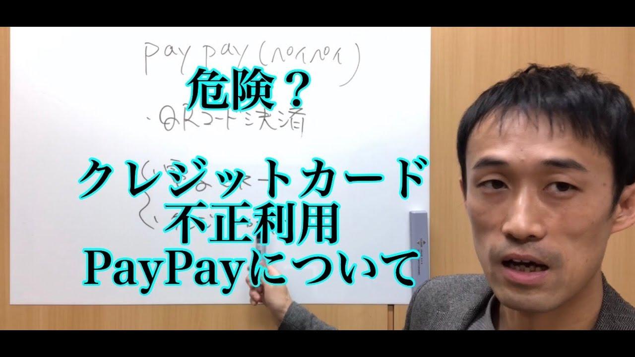 PayPay(ソフトバンク)でクレジットカード不正利用?それでもキャッシュレスは進む☆