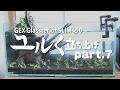 【ろ過】スリム水槽をユルく立ち上げ part.7|アクアリウム動画