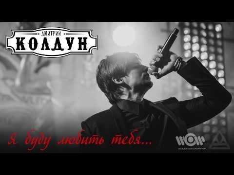 Дмитрий Колдун - Я буду любить тебя | Official Audio thumbnail