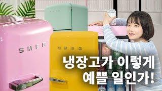 냉장고계의 에르메스, 스메그 실물 보고 기절... 핑크…