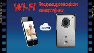 Видеообзор WiFi видеодомофон с выводом видео на телефон | интернет -магазин Ukrdomofon.in.ua(, 2015-07-08T18:18:07.000Z)