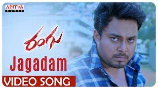Jagadam Full Song || Rangu Songs || Thanish , Priya Singh || Yogeshwara Sharma