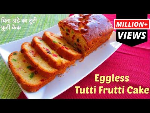 Eggless Tutti Frutti Cake   Kids Favorite Cake Recipe   बिना अंडे का टूटी फ्रूटी केक