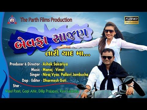 Bewafa Sajan Tari yad ma | Hit Gujarati...