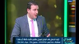 د.مها حسن عبد الرازق توضح كيف يحصل الشاب علي قرض تمويل عقاري لشراء شقة