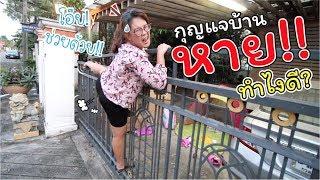 5 วิธีเอาตัวรอด เมื่อทำกุญแจบ้านหาย!! | แม่ปูเป้ เฌอแตม Tam Story