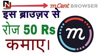 Browsing करके पैसा कमाओ Mcent browser se