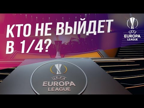 Ставки на проход в лиге европы