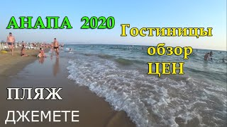 Гостиницы Анапа, Джемете, Витязево. Обзор цен. Пляж Джемете.