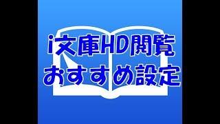 i文庫HDのおすすめ設定方法