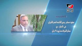 قالوا: عن خسائر المصرية للطيران منذ ثورة يناير .. والاقتصاد العربي