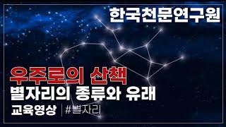 별자리의 종류와 유래 (한국천문연구원)