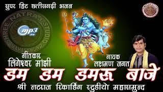 Download NEW CG BHAJAN DAM DAM DAMRU BAJE  डम डम डमरू बजे MP3 song and Music Video