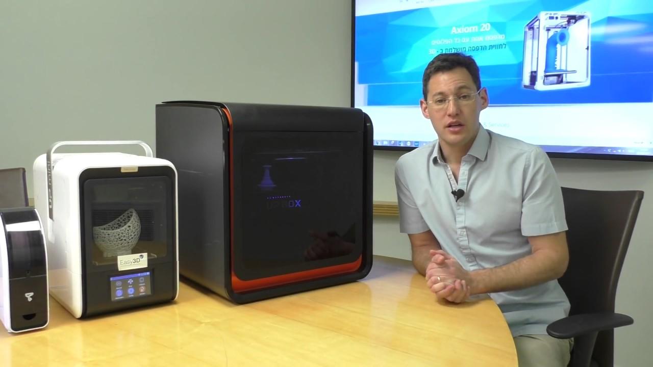 ברצינות מחירים של מדפסת תלת מימד Easy3D - YouTube AL-98