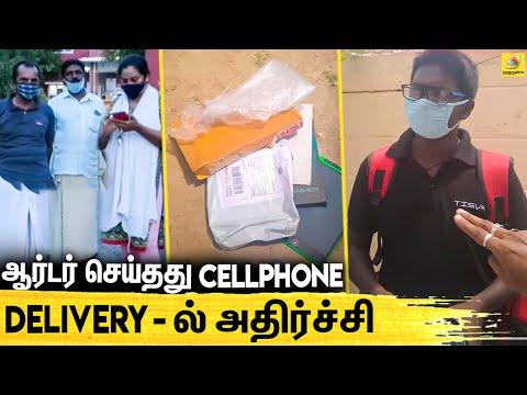 Online Class-க்கு ஆர்டர்  செய்த Mobile ! அதிர்ச்சி கொடுத்த Delivery Boy   Chennai