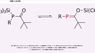 有機リン化合物