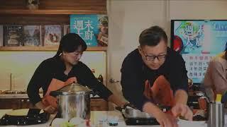 [週末大廚]微微蔡老師陪同馬守彥和王亭方賢伉儷!滷牛筋、牛腱、香辣羊蠍子、洋蔥蔬菜牛尾湯